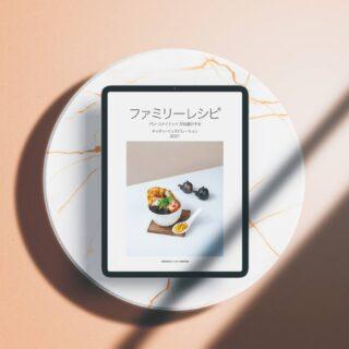 Pan U Recipes Book in Japanese Language